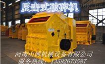 义马建筑垃圾粉碎机设备
