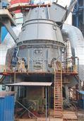 GRMR原料立磨机