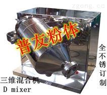 腻子粉三维混合机 干粉颗粒搅拌机 食品混合机