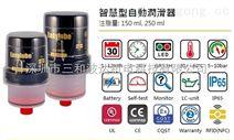 Easylube自動注油器用電池~自動潤滑泵