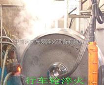 行車輪T型槽表面淬火設備