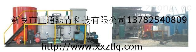 ZTRH3半自动化生产乳化沥青设备