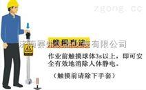 陕西/内蒙/古重庆人体静电报警器,燃油库安装人体静电报警器