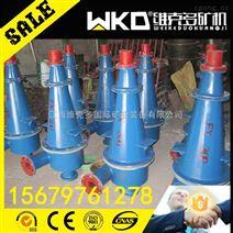 旋流器 铁精粉浓缩旋流器 FX350水力旋流器组 聚氨酯沉砂嘴 旋流器价格