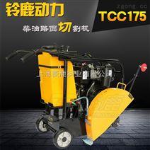 混凝土水泥电启动柴油马路切割机TCC175