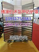 韩国威亚KBN135C机床防护罩