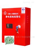 靜電接地報警器防爆型JDB-2靜電釋放裝置