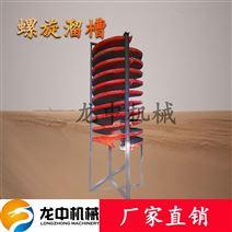 洗煤螺旋溜槽生產廠家 LL-1500型溜槽參數