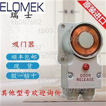 瑞士ELOMEK吸门器GP720海洋专用舱室配件