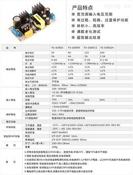 内置隔离工业电源12V3A恒压开关电源AC-DC