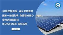 光伏氣象站/并網式/太陽總輻射/新能源