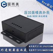 現貨無線數傳電臺DTU串口服務器模塊外殼