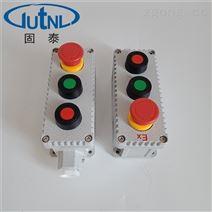 LA53-3防爆控制按钮防爆急停按钮消防按钮