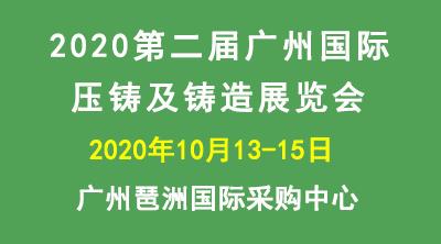2020第二屆廣州國際壓鑄及鑄造展覽會